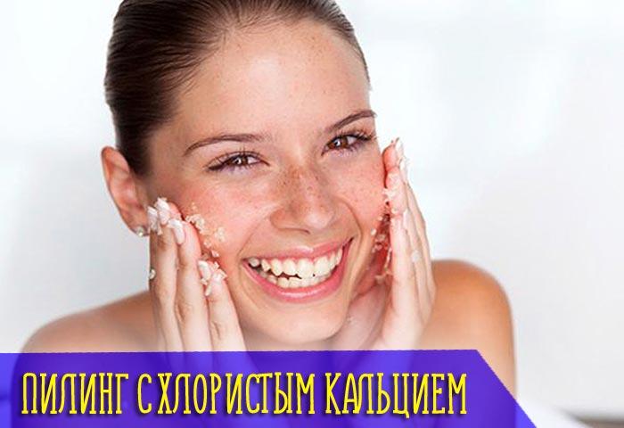 Принцип действия и эффективность пилинга с хлористым кальцием и детским мылом