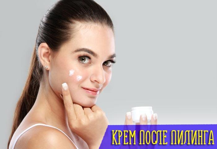 Для чего нужно использовать крем после пилинга