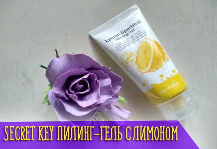 Кому подойдёт пилинг-скатка Secret Key Lemon Sparkling Peeling Gel?