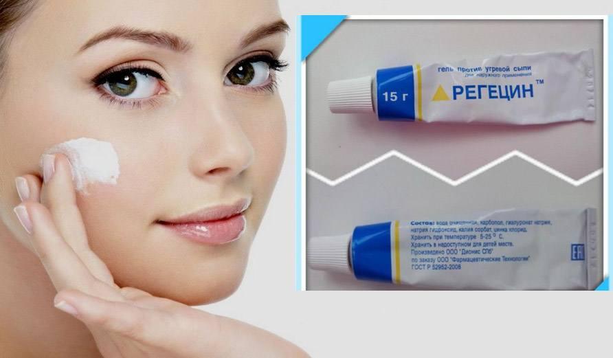 Обзор косметолога на крем для лица Регецин