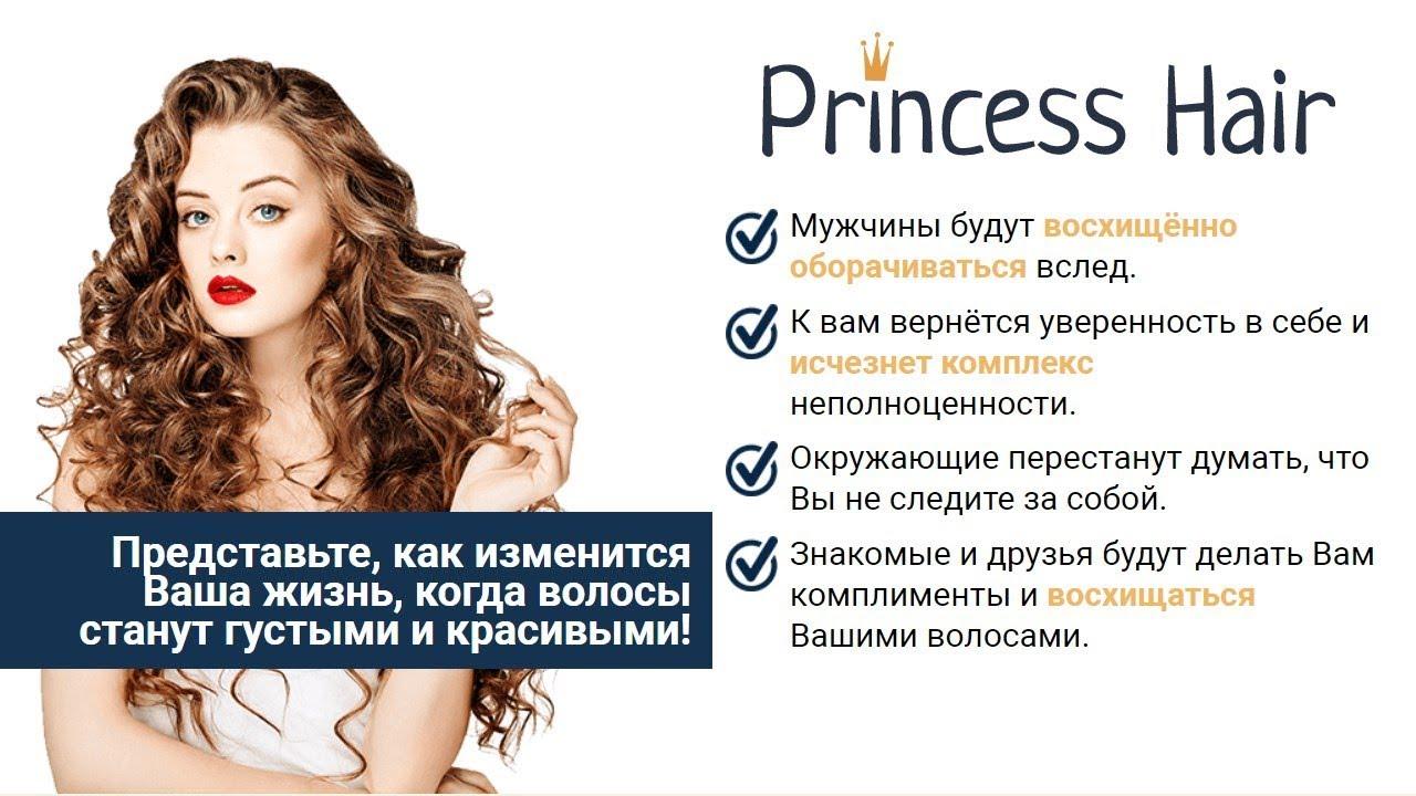 Преимущества princess hair перед другими масками