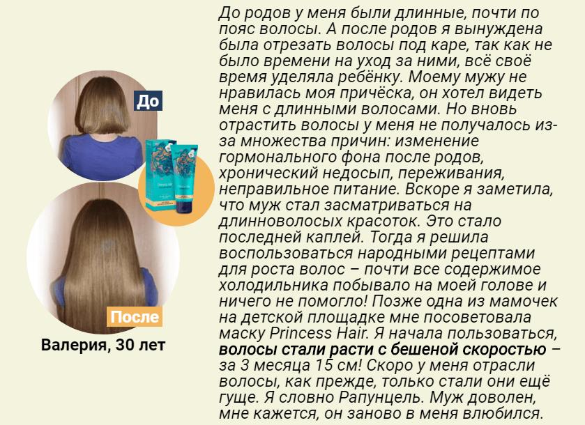 Реальные отзывы на маску для волос Princess Hair