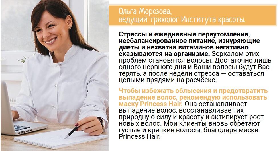 Отзыв косметолога о Princess Hair