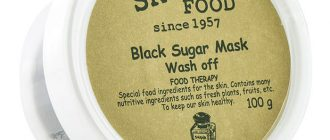 Skinfood Black Sugar Mask Wash Off Honey и Strawbarry