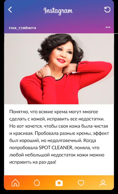 Что пишут про Spot Cleaner на форумах?