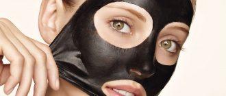 чёрная маска на лицо