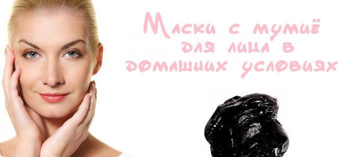 luchshie-maski-dlya-litsa-s-mumie-v-domashnih-usloviyah-1
