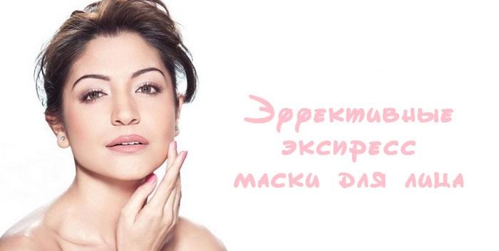 состав экспресс масок для лица