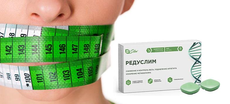 Таблетки для похудения Редуслим – отзывы, цены и инструкция по применению