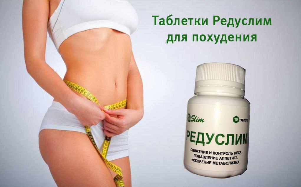 Состав средства для похудения