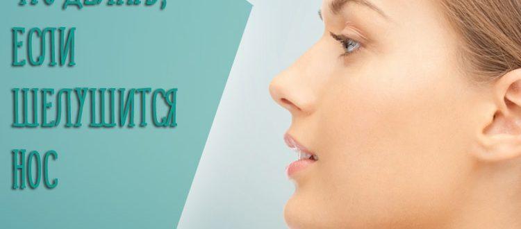 Что делать, если кожа вокруг носа шелушится и появляются покраснения