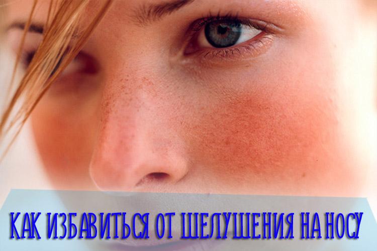 Что делать, если нос шелушится – причины и лечение