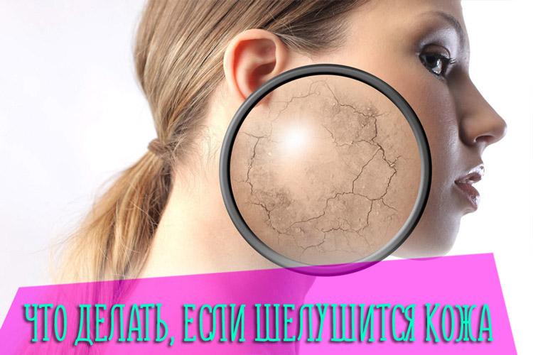 Что делать, если шелушится кожа – полезные советы от специалистов