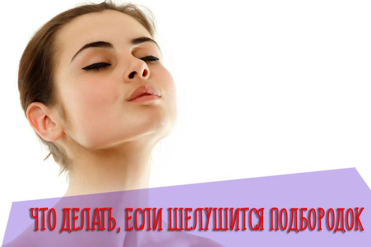 Что делать, если шелушится подбородок у мужчин и женщин – причины и лечение проблемы