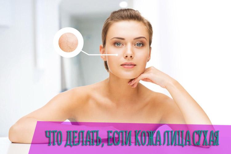 Что нужно делать, если кожа сухая и шелушится - рекомендации от косметологов