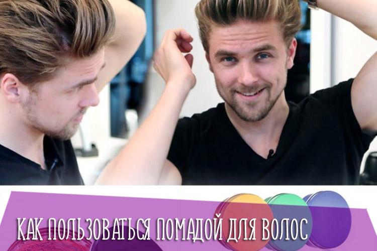 Что такое помада для волос и как ей пользоваться