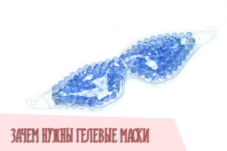 Гелевые маски для глаз, их назначение и советы по использованию