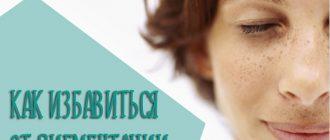Как избавиться от пигментации на лице после родов с помощью домашних и аптечных средств