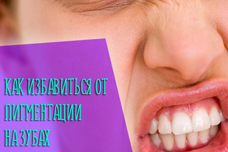 Как избавиться от пигментации на зубах у детей и взрослых
