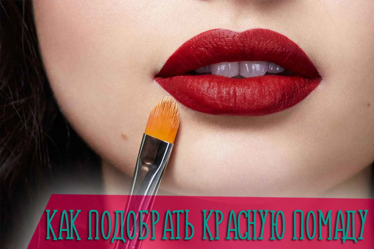 Как подобрать красную губную помаду – советы визажистов