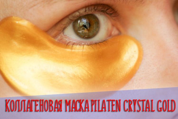 Как применять золотую коллагеновую маску Pilaten Crystal Gold