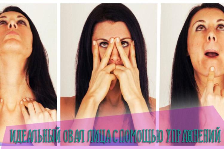 Как сделать идеальный овал лица с помощью упражнений