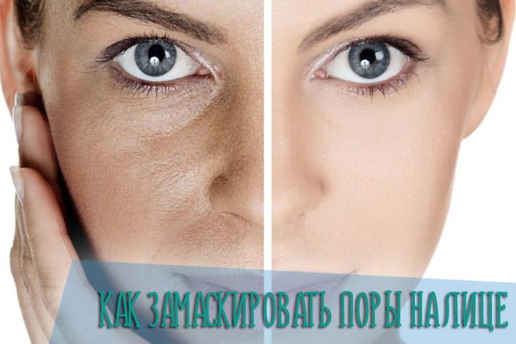 Как замаскировать поры на лице – полезные советы по уходу за проблемным лицом