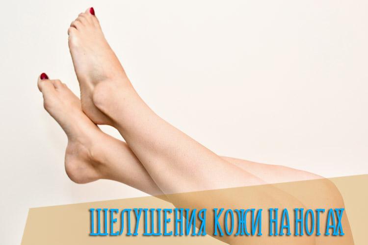Причины и лечение шелушения кожи на ногах