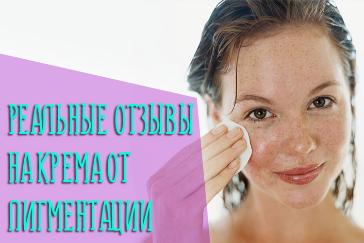 Реальные отзывы на аптечные средства против пигментации на лице