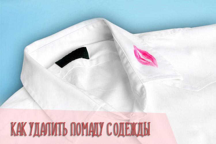 Как и чем вывести пятно от помады с белой и цветной одежды