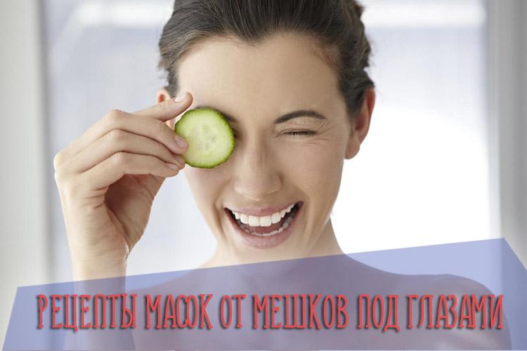 Самые эффективные рецепты масок от мешков под глазами в домашних условиях