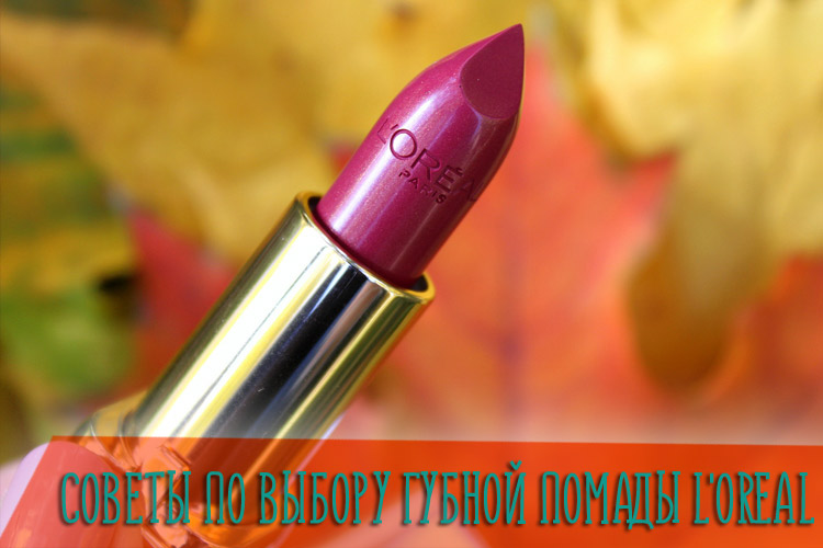 Советы по выбору губной помады L'oreal color riche