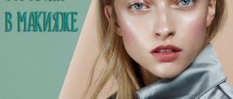 Стробинг в макияже – что представляет собой техника