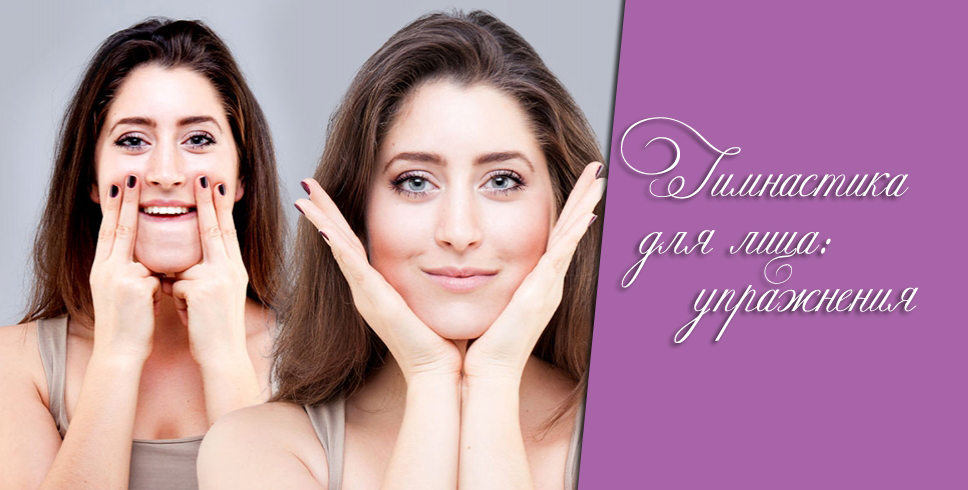 Гимнастика для лица – лучшие базовые упражнения с описанием и картинками