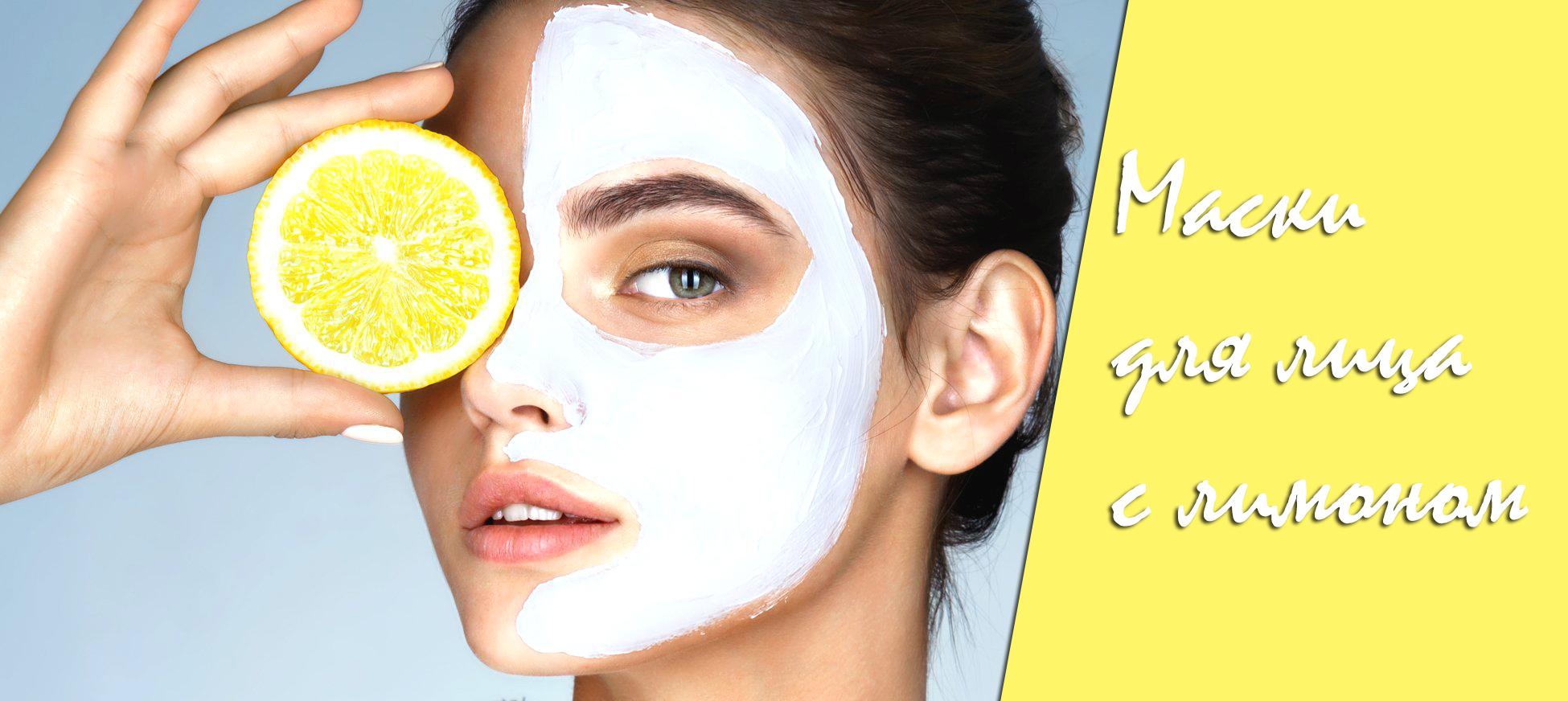 Лучшие маски для лица с лимоном