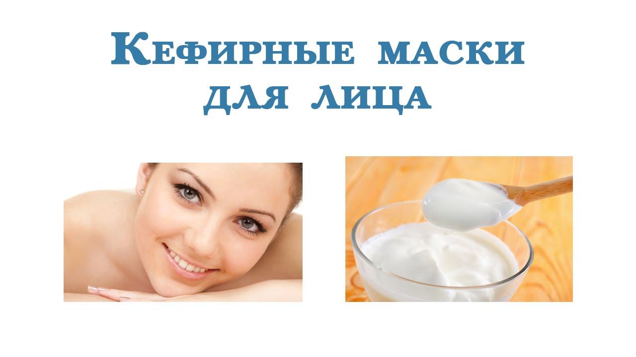 Лучшие рецепты масок с использованием кефира