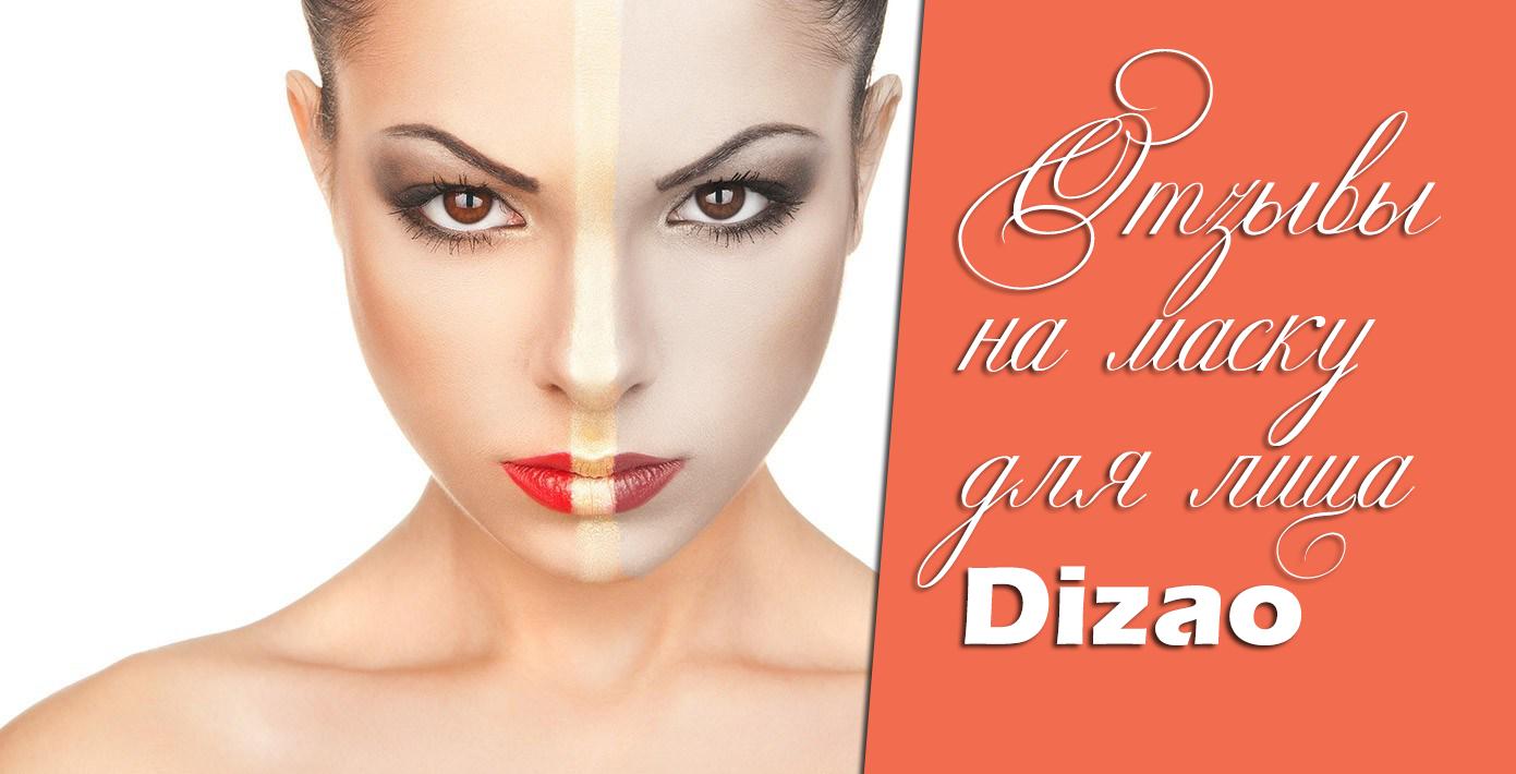Отзывы женщин на маску для лица «Дизао»