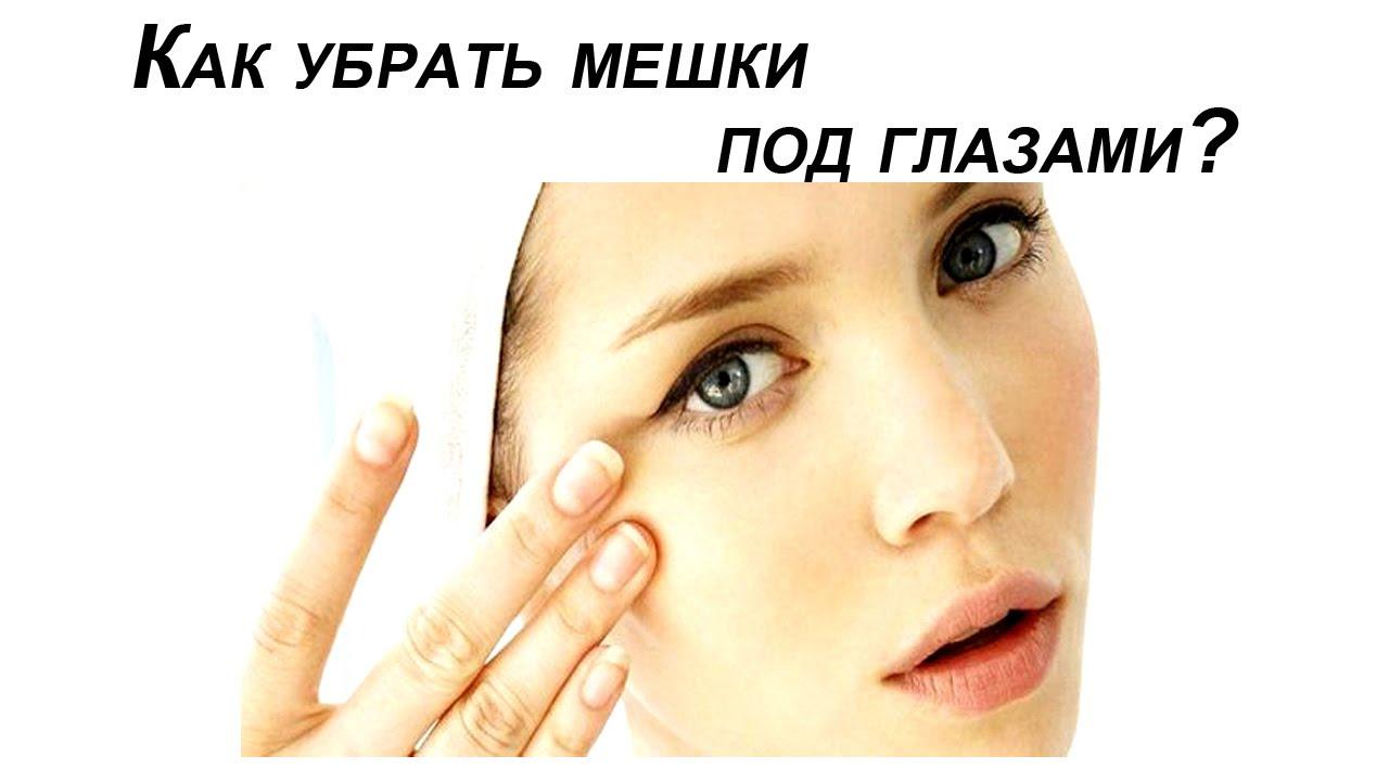 Гимнастика для лица от мешков и синяков под глазами