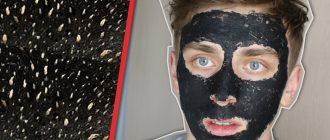 маска для лица Black Head