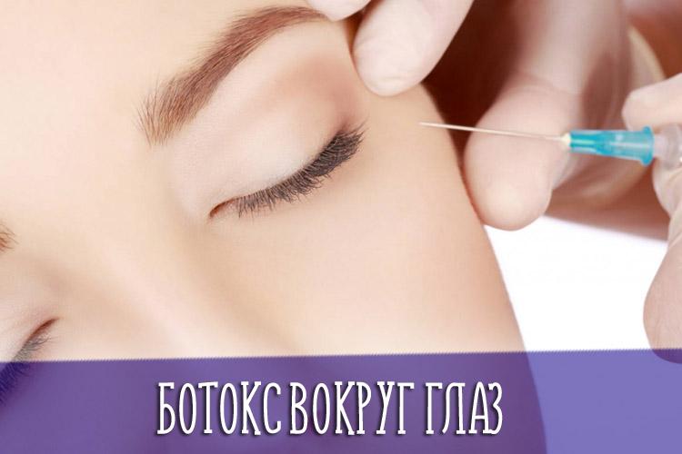 Ботокс вокруг глаз – отзывы с фото до и после