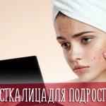 Чистка лица для подростков - рекомендации косметологов
