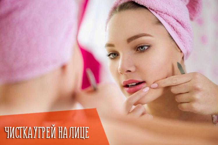 Чистка угрей на лице - советы косметологов
