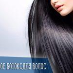 Что представляет собой ботокс для волос, и как делается процедура