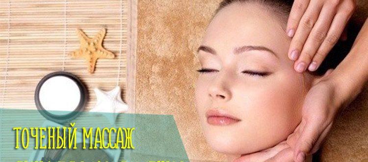 Как правильно делать точеный массаж лица для омоложения