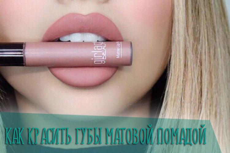 Как правильно красить губы матовой помадой –  рекомендации специалистов