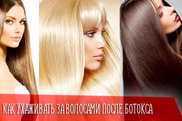 Как ухаживать за волосами после ботокса, чтобы сохранить эффект