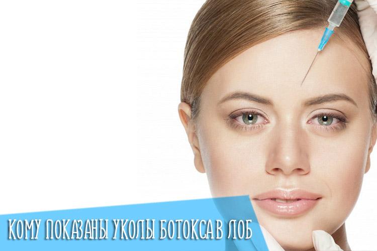 Кому показаны уколы ботокса в лоб – суть процедуры