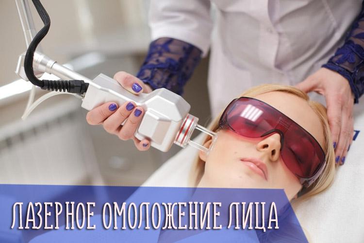 Лазерное омоложение лица – фото до и после процедуры