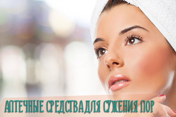 Лучшие аптечные средства для сужения пор на лице