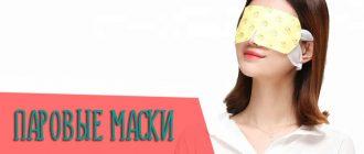 Лучшие паровые маски от усталости глаз